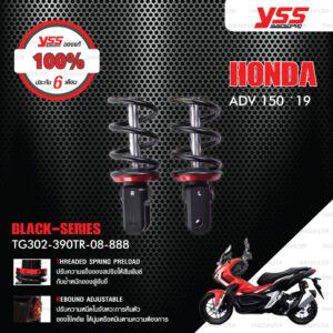 YSS โช๊คแก๊ส G-SPORT BLACK SERIES ใช้อัพเกรดสำหรับ HONDA ADV 150 ปี 2019 【 TG302-390TR-08-888 】 โช๊คคู่หลัง สปริงดำ/กระบอกดำ [ โช๊ค YSS แท้ ประกันโรงงาน 6 เดือน ]