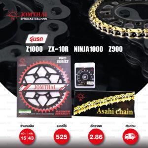 Jomthai ชุดเปลี่ยนโซ่-สเตอร์ Pro-Series โซ่ ZX-ring (ZSMX) สีทอง และ สเตอร์สีดำ เปลี่ยนมอเตอร์ไซค์ Kawasaki รุ่น Z1000 / Ninja1000 [15/43]