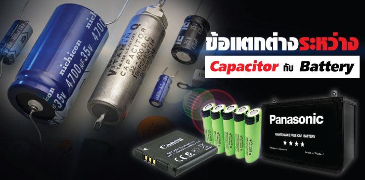 ข้อแตกต่างระหว่าง Capacitor และแบตเตอรี่