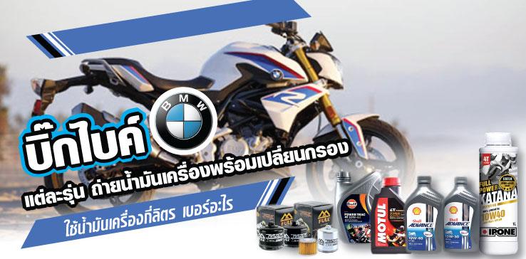 บิ๊กไบค์ BMW แต่ละรุ่น ถ่ายน้ำมันเครื่องพร้อมเปลี่ยนกรอง ใช้น้ำมันเครื่องกี่ลิตร