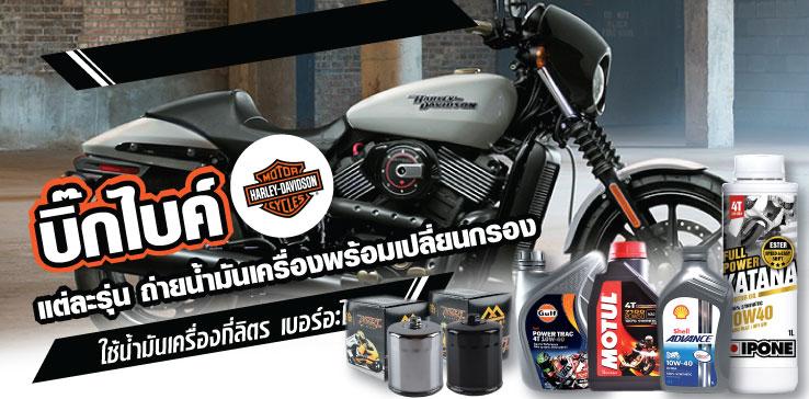 บิ๊กไบค์ Harley Davidson แต่ละรุ่น ถ่ายน้ำมันเครื่องพร้อมเปลี่ยนกรอง ใช้น้ำมันเครื่องกี่ลิตร