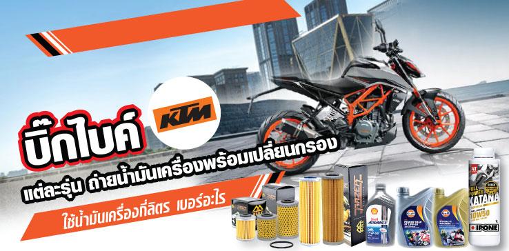 บิ๊กไบค์ KTM แต่ละรุ่น ถ่ายน้ำมันเครื่องพร้อมเปลี่ยนกรอง ใช้น้ำมันเครื่องกี่ลิตร
