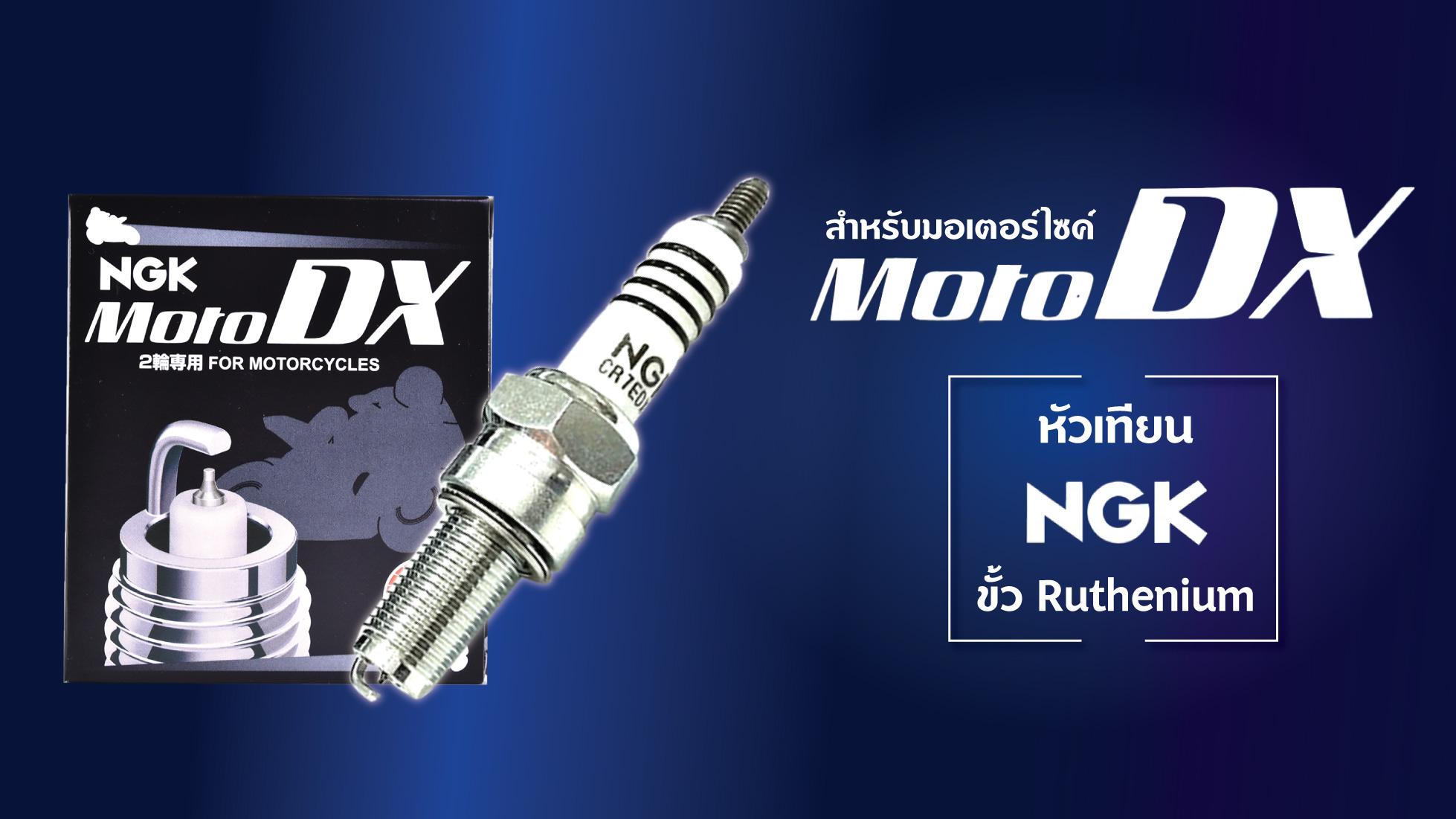 🏍 แนะนำคุณสมบัติ และรุ่นหัวเทียน NGK MotoDX สำหรับมอเตอร์ไซค์