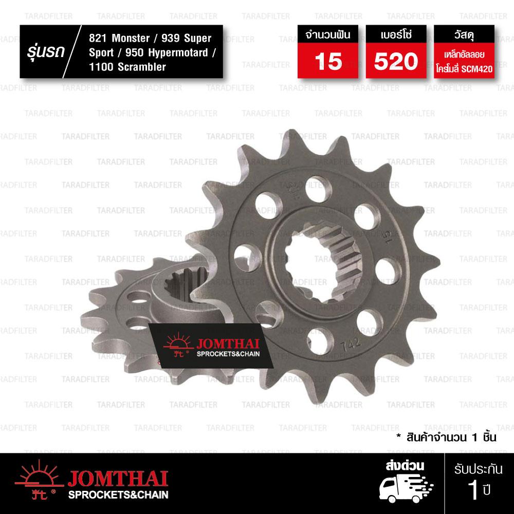 JOMTHAI สเตอร์หน้า 15 ฟัน ใช้สำหรับ Ducati 821 Monster / 939 Super Sport / 950 Hypermotard / 1100 Scrambler