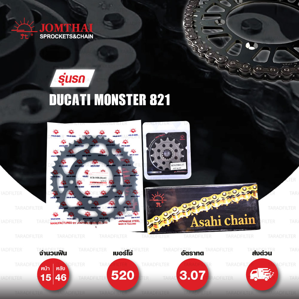 JOMTHAI ชุดเปลี่ยนโซ่-สเตอร์ โซ่ ZX-ring (ZSMX) สีเหล็กติดรถ และ สเตอร์สีดำ เปลี่ยนมอเตอร์ไซค์ Ducati Monster 821 [15/46]