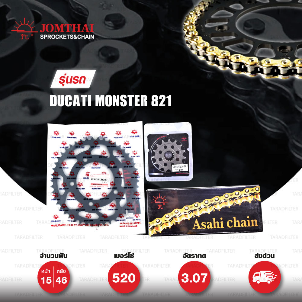 JOMTHAI ชุดเปลี่ยนโซ่-สเตอร์ โซ่ ZX-ring (ZSMX) สีทอง และ สเตอร์สีดำ เปลี่ยนมอเตอร์ไซค์ Ducati Monster 821 [15/46]