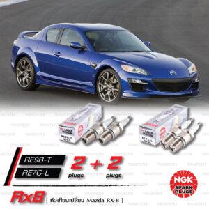 NGK ชุดหัวเทียน ใช้สำหรับรถยนต์ Mazda RX-8 [ RE7C-L 2 Plugs ] + [ RE9B-T 2 Plugs ]