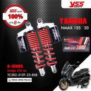 YSS โช๊คแก๊ส G-SERIES ใช้อัพเกรดสำหรับ YAMAHA NMAX 155 ปี 2020 【 TC302-310T-23-858 】 โช๊คคู่หลัง สปริงแดง/กระบอกดำ [ โช๊ค YSS แท้ ประกันโรงงาน 6 เดือน ]