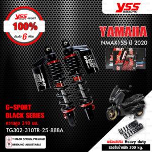 YSS โช๊คแก๊ส G-SPORT BLACK SERIES ใช้อัพเกรดสำหรับ YAMAHA NMAX 155 ปี 2020 【 TG302-310TR-23-888A 】 โช๊คคู่หลัง สปริงดำ/กระบอกดำ [ โช๊ค YSS แท้ ประกันโรงงาน 6 เดือน ]