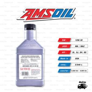 AMSOIL 4T Performance 100% Synthetic น้ำมันเครื่องสังเคราะห์100% เบอร์ [ 10w-30 ] บรรจุ 1 Quart
