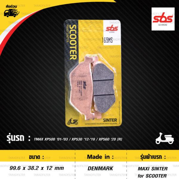 SBS ผ้าเบรก รุ่น SCOOTER MAXI SINTER ใช้สำหรับรถ TMAX XP500 '01-'03 / XP530 '12-'19 / XP560 '20 [R] [ 169MS ]