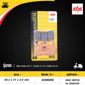 SBS ผ้าเบรก รุ่น SCOOTER MAXI SINTER ใช้สำหรับรถ TMAX XP500 '08-'11 / XP530 '12-'19 / XP560 '20 [F] [ 198MS ]