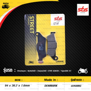 SBS ผ้าเบรก รุ่น STREET STANDARD CERAMIC ใช้สำหรับรถ Himalayan / Bullet500 / Classic500 / KTM 350EXC / Tiger800 [F] [ 671HF ]