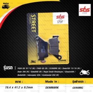 SBS ผ้าเบรก รุ่น STREET STANDARD CERAMIC ใช้สำหรับรถ F650 GS '07-'12 [R] / F800 GS [R] / S1000RR [R] / Duke200 '12-'15 [R] / Duke 390 [R] / Duke690 [R] / Royal Enfield Himalayan / Classic500 / Bullet500 / Interceptor 650 / Continental 650 [R] [ 675HF ]