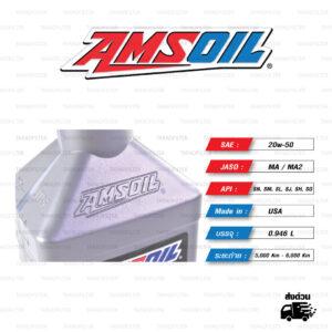 AMSOIL 4T Performance 100% Synthetic น้ำมันเครื่องสังเคราะห์100% เบอร์ [ 20w-50 ] บรรจุ 1 Quart