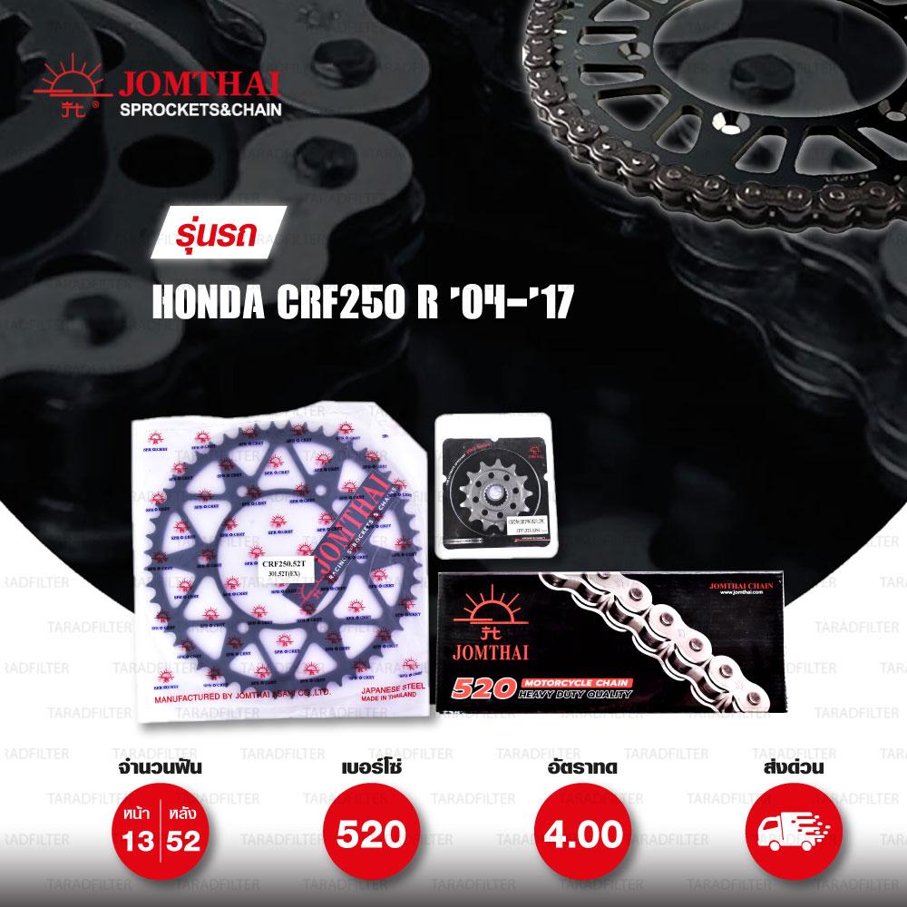 JOMTHAI ชุดเปลี่ยนโซ่-สเตอร์ โซ่ Heavy Duty (HDR) สีเหล็กติดรถ และ สเตอร์สีดำ เปลี่ยนมอเตอร์ไซค์ Honda CRF250 R '04-'17 [13/52]