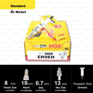 หัวเทียน NGK ER9EH ขั้ว Nickel ใช้สำหรับ Honda VFR400 (1 หัว)