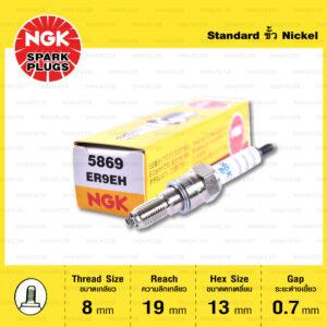 หัวเทียน NGK ER9EH ขั้ว Nickel ใช้สำหรับ Honda VFR400