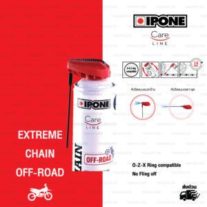 IPONE X-TREM CHAIN OFF-ROAD สเปร์ น้ำยาหล่อลื่นโซ่ เคลือบโซ่ มอเตอร์ไซค์ บิ๊กไบค์ บรรจุ 750ml เหมาะสำหรับมอเตอร์ไซค์วิบาก