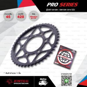JOMTHAI สเตอร์หลัง Pro Series แต่งสีดำ 45 ฟัน ใช้สำหรับ CB150R / CBR150R ปี 2019 [ JTR1222 ]