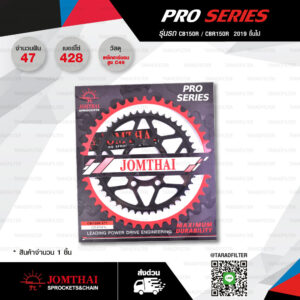 JOMTHAI สเตอร์หลัง Pro Series แต่งสีดำ 47 ฟัน ใช้สำหรับ CB150R / CBR150R ปี 2019 [ JTR1222 ]