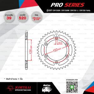 JOMTHAI สเตอร์หลัง Pro Series แต่งสีดำ 39 ฟัน ใช้สำหรับ CRF250R / CRF250 L / CRF250 M / CRM250 / Baja [ JTR301 ]