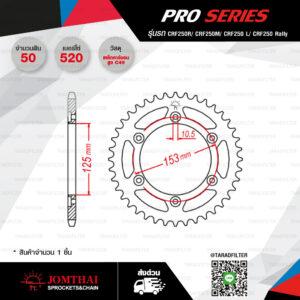 JOMTHAI สเตอร์หลัง Pro Series แต่งสีดำ 50 ฟัน ใช้สำหรับ CRF250R / CRF250 L / CRF250 M / CRM250 / Baja [ JTR301 ]