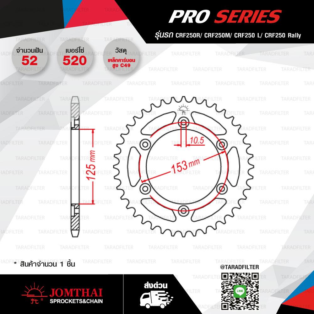 JOMTHAI สเตอร์หลัง Pro Series แต่งสีดำ 52 ฟัน ใช้สำหรับ CRF250R / CRF250 L / CRF250 M / CRM250 / Baja [ JTR301 ]