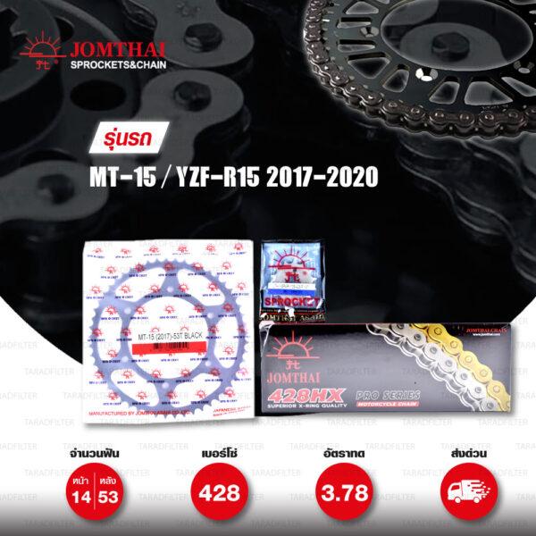 JOMTHAI ชุดเปลี่ยนโซ่-สเตอร์ โซ่ X-ring (ASMX) สีเหล็กติดรถ และ สเตอร์สีดำ เปลี่ยนมอเตอร์ไซค์ Yamaha MT-15 / YZF-R15 2017-2020 [14/53]
