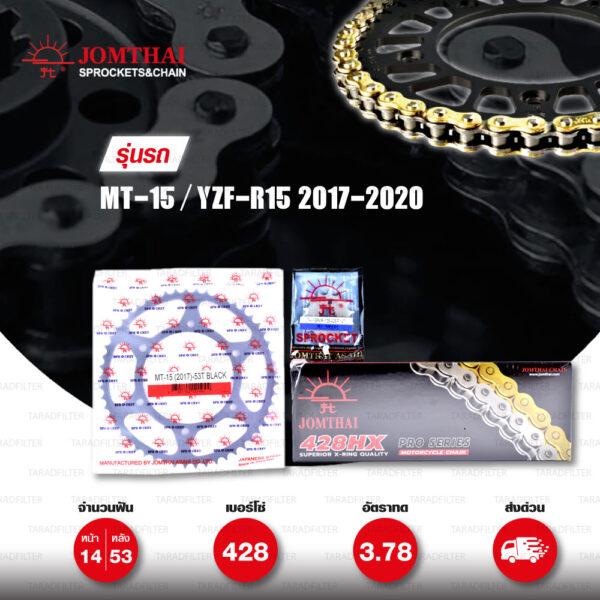 JOMTHAI ชุดเปลี่ยนโซ่-สเตอร์ โซ่ X-ring (ASMX) สีทอง และ สเตอร์สีดำ เปลี่ยนมอเตอร์ไซค์ Yamaha MT-15 / YZF-R15 2017-2020 [14/53]