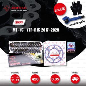 JOMTHAI ชุดเปลี่ยนโซ่-สเตอร์ โซ่ X-ring (ASMX) สีดำหมุดทอง และ สเตอร์สีดำ เปลี่ยนมอเตอร์ไซค์ Yamaha MT-15 / YZF-R15 2017-2020 [14/54]