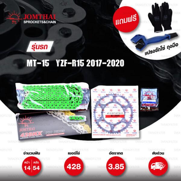 JOMTHAI ชุดเปลี่ยนโซ่-สเตอร์ โซ่ X-ring (ASMX) สีเขียว และ สเตอร์สีดำ เปลี่ยนมอเตอร์ไซค์ Yamaha MT-15 / YZF-R15 2017-2020 [14/54]