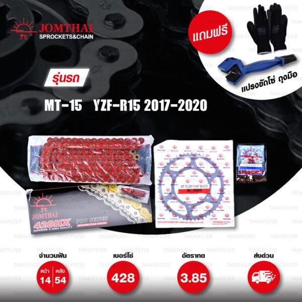 JOMTHAI ชุดเปลี่ยนโซ่-สเตอร์ โซ่ X-ring (ASMX) สีแดง และ สเตอร์สีดำ เปลี่ยนมอเตอร์ไซค์ Yamaha MT-15 / YZF-R15 2017-2020 [14/54]