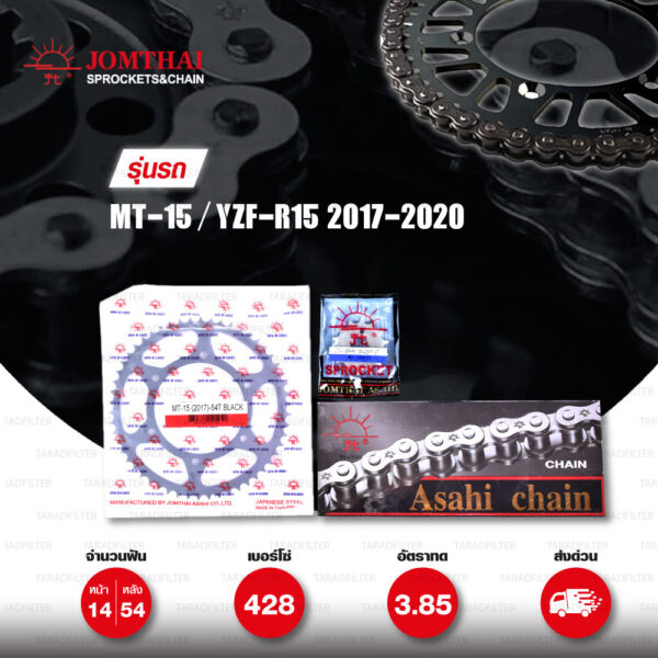 JOMTHAI ชุดเปลี่ยนโซ่-สเตอร์ โซ่ Heavy Duty (HDR) สีเหล็กติดรถ และ สเตอร์สีดำ เปลี่ยนมอเตอร์ไซค์ Yamaha MT-15 / YZF-R15 2017-2020 [14/53]