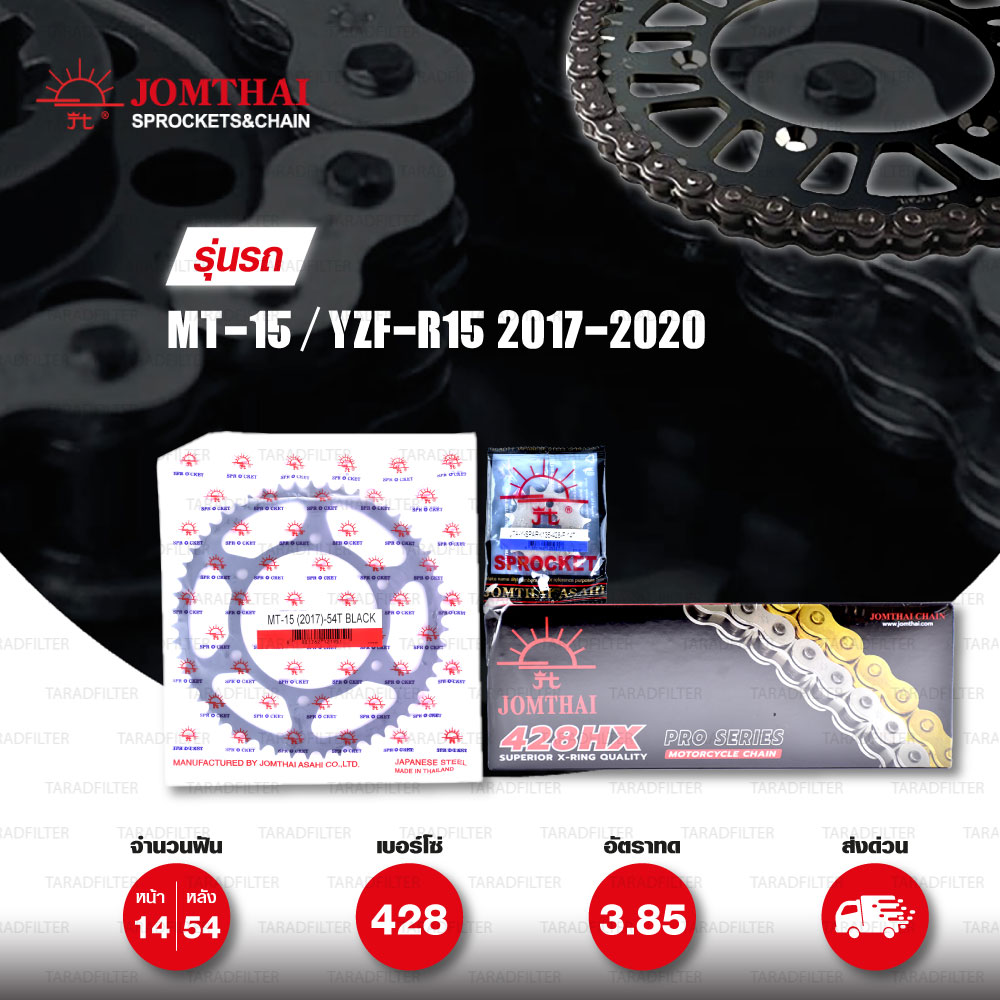 JOMTHAI ชุดเปลี่ยนโซ่-สเตอร์ โซ่ X-ring (ASMX) สีเหล็กติดรถ และ สเตอร์สีดำ เปลี่ยนมอเตอร์ไซค์ Yamaha MT-15 / YZF-R15 2017-2020 [14/54]