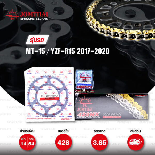 JOMTHAI ชุดเปลี่ยนโซ่-สเตอร์ โซ่ X-ring (ASMX) สีทอง และ สเตอร์สีดำ เปลี่ยนมอเตอร์ไซค์ Yamaha MT-15 / YZF-R15 2017-2020 [14/54]