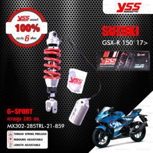 YSS โช๊คแก๊ส G-SPORT ใช้อัพเกรดสำหรับ Suzuki GSX R 150 ปี 2017 【 MX302-285TRL-21-859 】 โช๊คเดี่ยวหลัง สปริงแดง [ โช๊ค YSS แท้ 100% พร้อมประกันศูนย์ 6 เดือน ]