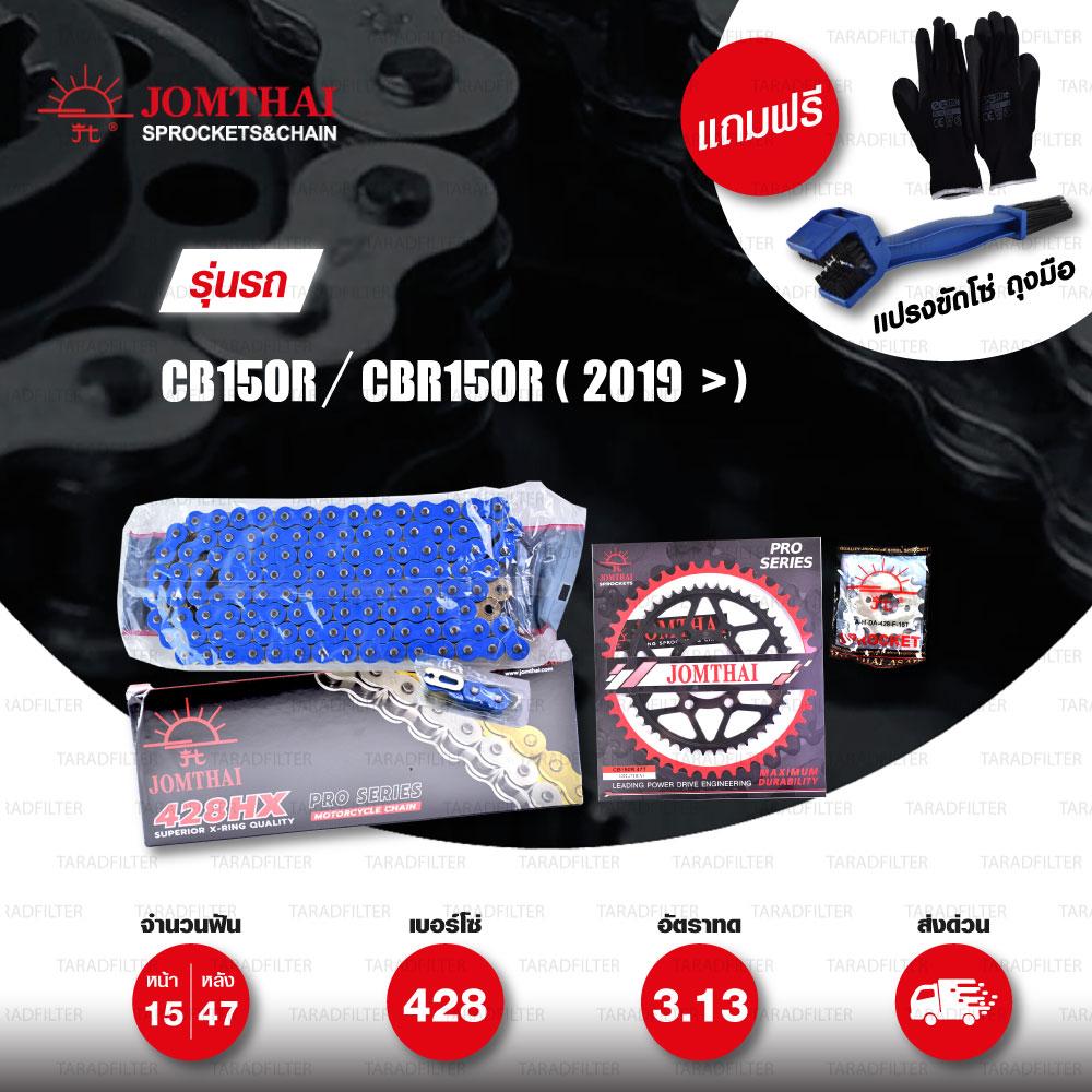 JOMTHAI ชุดเปลี่ยนโซ่-สเตอร์ โซ่ X-ring (ASMX) สีน้ำเงิน และ สเตอร์สีดำ เปลี่ยนมอเตอร์ไซค์ Honda CB150R / CBR150R ปี 2019 ขึ้นไป [15/47]