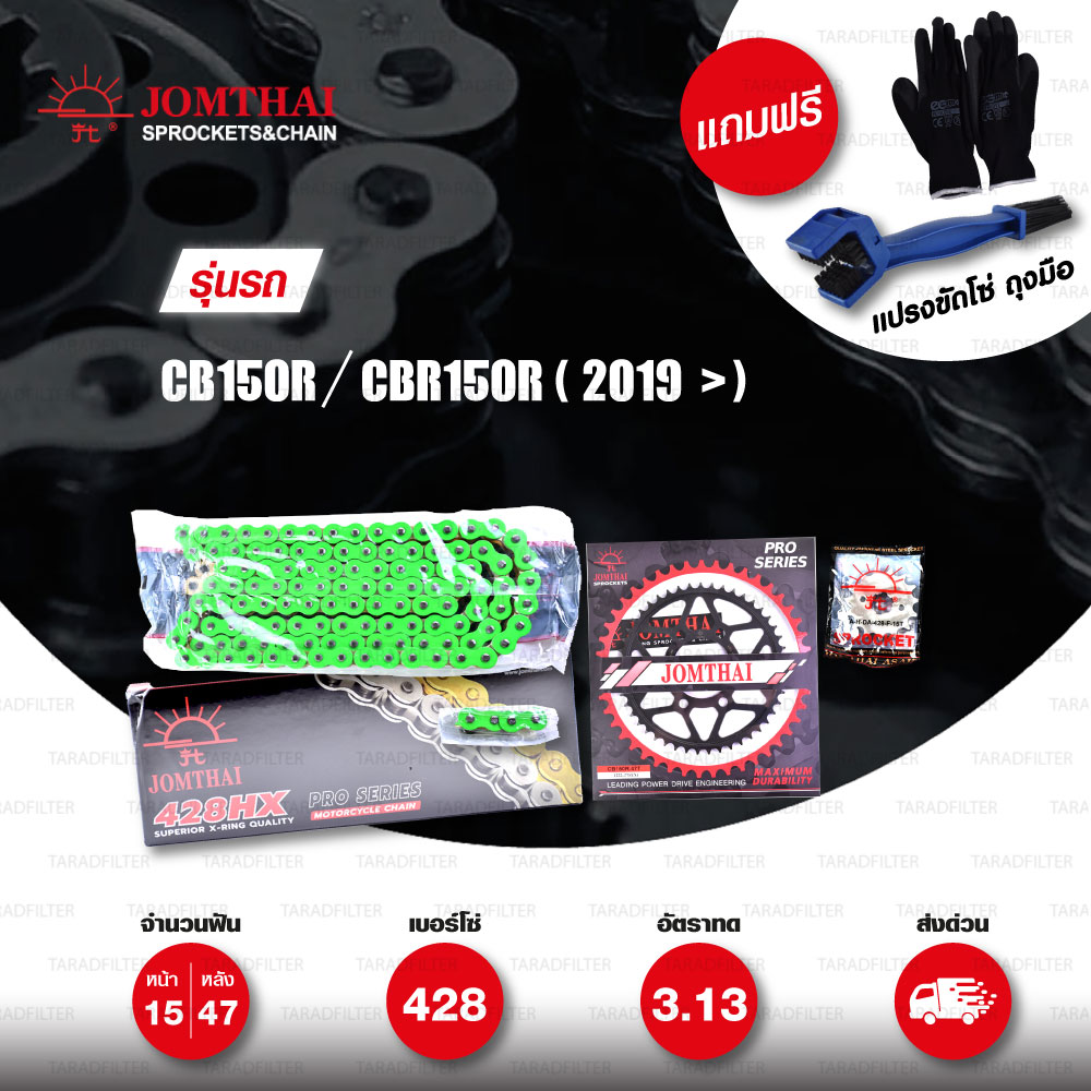 JOMTHAI ชุดเปลี่ยนโซ่-สเตอร์ โซ่ X-ring (ASMX) สีเขียว และ สเตอร์สีดำ เปลี่ยนมอเตอร์ไซค์ Honda CB150R / CBR150R ปี 2019 ขึ้นไป [15/47]