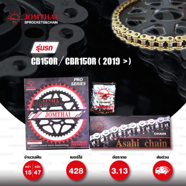 JOMTHAI ชุดเปลี่ยนโซ่-สเตอร์ โซ่ Heavy Duty (HDR) สีทอง-ทอง และ สเตอร์สีดำ เปลี่ยนมอเตอร์ไซค์ Honda CB150R / CBR150R ปี 2019 ขึ้นไป [15/47]