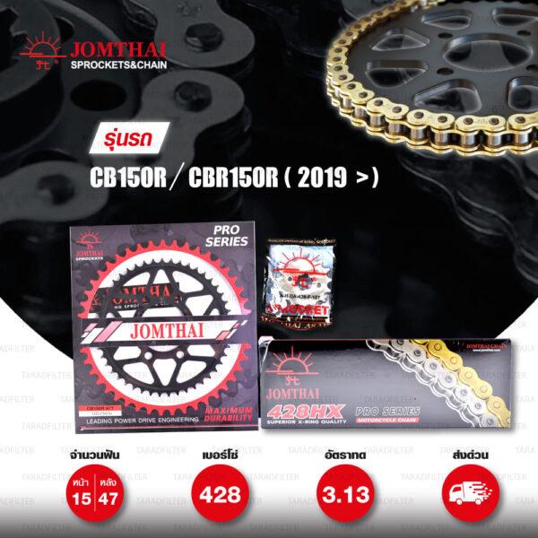 JOMTHAI ชุดเปลี่ยนโซ่-สเตอร์ โซ่ X-ring (ASMX) สีทอง-ทอง และ สเตอร์สีดำ เปลี่ยนมอเตอร์ไซค์ Honda CB150R / CBR150R ปี 2019 ขึ้นไป [15/47]