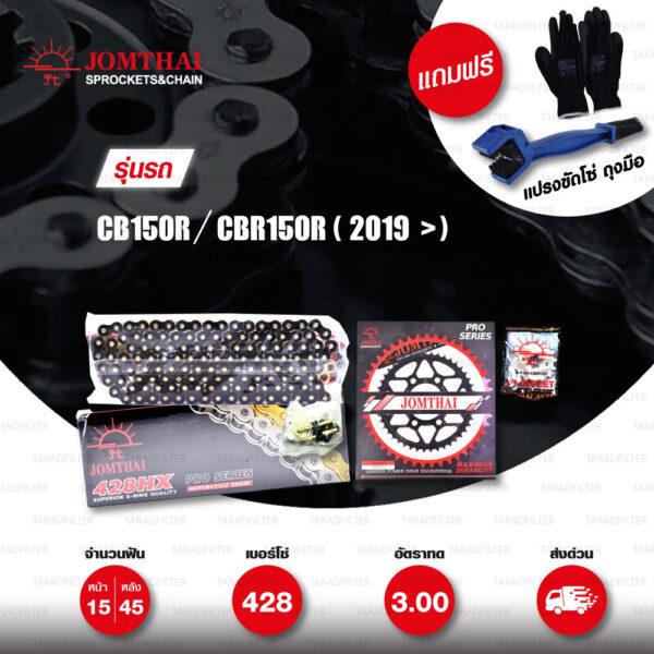JOMTHAI ชุดเปลี่ยนโซ่-สเตอร์ โซ่ X-ring (ASMX) สีดำหมุดทอง และ สเตอร์สีดำ เปลี่ยนมอเตอร์ไซค์ Honda CB150R / CBR150R ปี 2019 ขึ้นไป [15/45]