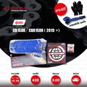 JOMTHAI ชุดเปลี่ยนโซ่-สเตอร์ โซ่ X-ring (ASMX) สีน้ำเงิน และ สเตอร์สีดำ เปลี่ยนมอเตอร์ไซค์ Honda CB150R / CBR150R ปี 2019 ขึ้นไป [15/45]