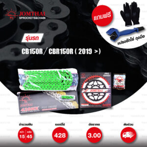 JOMTHAI ชุดเปลี่ยนโซ่-สเตอร์ โซ่ X-ring (ASMX) สีเขียว และ สเตอร์สีดำ เปลี่ยนมอเตอร์ไซค์ Honda CB150R / CBR150R ปี 2019 ขึ้นไป [15/45]