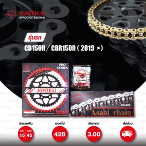 JOMTHAI ชุดเปลี่ยนโซ่-สเตอร์ โซ่ Heavy Duty (HDR) สีทอง-ทอง และ สเตอร์สีดำ เปลี่ยนมอเตอร์ไซค์ Honda CB150R / CBR150R ปี 2019 ขึ้นไป [15/45]