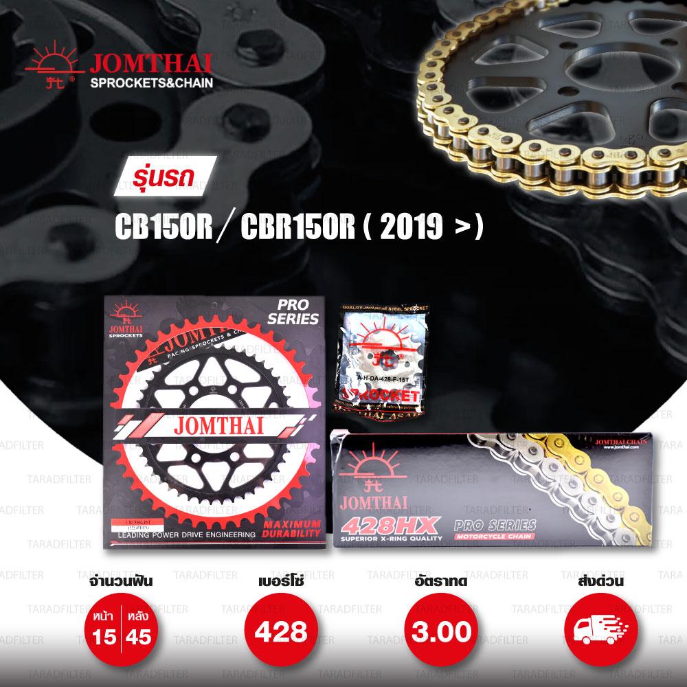 JOMTHAI ชุดเปลี่ยนโซ่-สเตอร์ โซ่ X-ring (ASMX) สีทอง-ทอง และ สเตอร์สีดำ เปลี่ยนมอเตอร์ไซค์ Honda CB150R / CBR150R ปี 2019 ขึ้นไป [15/45]