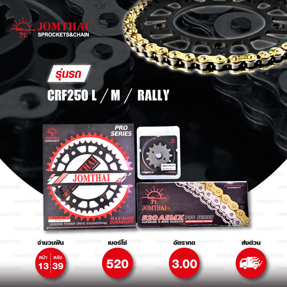 JOMTHAI ชุดเปลี่ยนโซ่-สเตอร์ โซ่ X-ring (ASMX) สีทอง และ สเตอร์สีดำ เปลี่ยนมอเตอร์ไซค์ Honda CRF250 M / L / Rally [13/39]