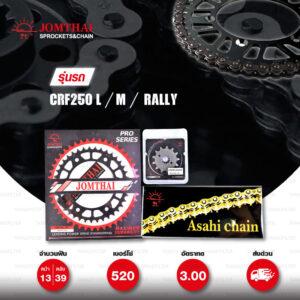 JOMTHAI ชุดเปลี่ยนโซ่-สเตอร์ โซ่ Heavy Duty (HDR) สีเหล็กติดรถ และ สเตอร์สีดำ เปลี่ยนมอเตอร์ไซค์ Honda CRF250 M / L / Rally [13/39]