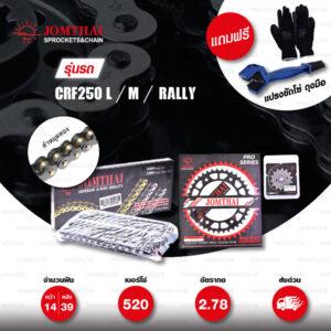 JOMTHAI ชุดเปลี่ยนโซ่-สเตอร์ โซ่ X-ring (ASMX) สีดำ-หมุดทอง และ สเตอร์สีดำ เปลี่ยนมอเตอร์ไซค์ Honda CRF250 M / L / Rally [14/39]
