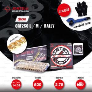JOMTHAI ชุดเปลี่ยนโซ่-สเตอร์ โซ่ X-ring (ASMX) สีทอง-หมุดทอง และ สเตอร์สีดำ เปลี่ยนมอเตอร์ไซค์ Honda CRF250 M / L / Rally [14/39]
